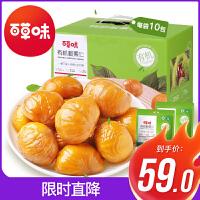 【百草味-有机板栗仁600g】坚果特产零食甘栗仁即食毛栗礼盒