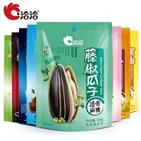 【洽洽蓝袋瓜子108g*3袋】恰恰葵花籽藤椒芝士味网红零食炒货