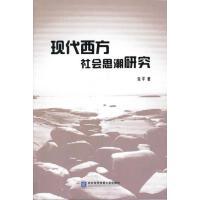 【正版二手书旧书9成新左右】现代西方社会思潮研究9787566301628