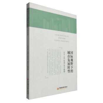 【二手旧书9成新】国际视野下的城市发展转型 刘江华,张强,陈来卿,杨代友