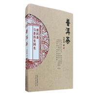 普洱茶 ��r海 云南科技出版社