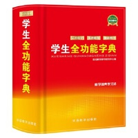 【XSM】学生全功能字典 说词解字辞书研究中心 华语教学出版社 9787513813860