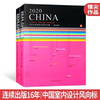 2020中国室内设计年鉴1/2 住宅别墅酒店办公会所售楼部样板房公共空间室内设计书籍