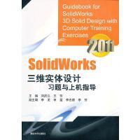 Solidworks三维实体设计习题与上机指导