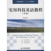 实用科技英语教程(第3版)