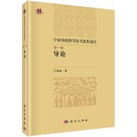 中国传统科学技术思想通史 第一卷 导论