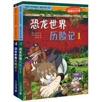 绝境生存系列第五辑恐龙世界历险记(共2册)恐龙12我的第一本科学漫画书