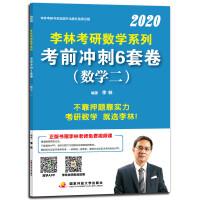 李林2020考研数学系列考前冲刺6套卷(数学二)