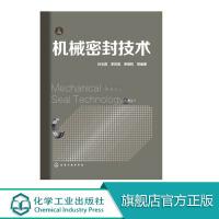 机械密封技术 无 化学工业出版社 9787122205131
