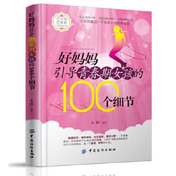 正版 好妈妈引导青春期女孩的100个细节 青春期女孩教育书籍 心理身体发育交友打扮家庭教育儿书 青少年叛逆性教育孩子的书籍