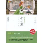 正版-FLY-世界少年文学精选:小公主 9787530125564 知礼图书专营店