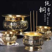纯铜香炉家用供佛室内香炉纯铜供奉佛具佛教用品铜香炉迷你