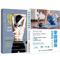 【全2册】家庭健身训练图解+办公室健身训练图解 女性健身全书减脂塑形抗阻训练器械健身家庭健身高效燃脂