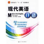【二手旧书8成新】现代英语口语 李德正,唐国卿 中航书苑文化传媒(北京) 9