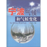 宁波气候和气候变化刘爱民 等气象出版社9787502946722