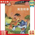 美的阅读乐园:寓言故事(彩图注音) 邓敏华 绘