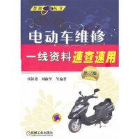 正版现货 9787111353980 电动车维修一线资料速查速用 机械工业出版社