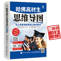 哈佛高材生思维导图:马上说英语的高效口语训练术