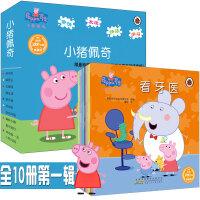 小猪佩奇动画故事书10册限量珍藏版套装 中英文双语版3-6岁幼儿园宝宝儿童英语peppa pig粉红猪小妹幼儿睡前故事