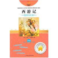 (彩图版)金色童年悦读书:西游记 + 限量赠送 中华唤醒经典诵读丛书 三字经 1本