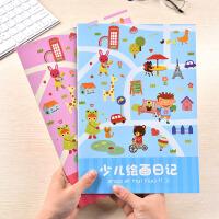 小学生绘画日记本新款16开绘图本创意儿童画画日记本记事本 单本装