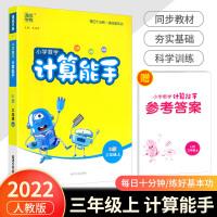 小学数学计算能手三年级上册人教版2021新版