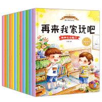 【99任选5件】发现完美的自己 全12册 0-3-4-6岁儿童中英文双语故事书籍情商绘本 幼儿园宝宝幼儿早教亲子阅读英