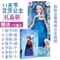 艾莎公主娃娃玩具爱莎洋娃娃玩具女孩换装冰雪公主爱沙单个玩具 *】11关节艾莎公主+礼袋 送14件 30CM