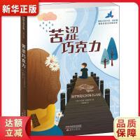 国际大奖小说 成长版――苦涩巧克力 [德] 米亚姆・普莱斯勒 新蕾出版社 9787530767573 新华正版 全国8