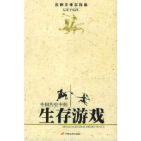 【新书店正版】中国历史的生存游戏(血酬定律实践篇)古崖子撰长安出版社发行部9787801751393