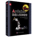 【新书店正版】Arduino机器人制作指南(美) Gordon McComb著;唐乐译科学出版社97870303910