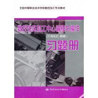 数控铣床加工中心编程与操作(FANUC系统)习题册