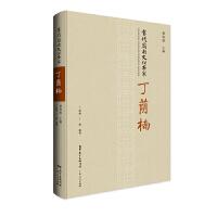 当代岭南文化名家・丁荫楠