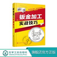钣金加工实战技巧 钟翔山 化学工业出版社 9787122314192