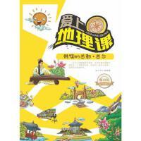 韩国的首都 首尔 成都地图出版社 9787555704294 成都地图出版社[爱知图书专营店]