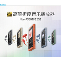 包邮 Sony/索尼 NW-A56HN MP3 无损音乐 降噪 蓝牙 播放器 nw-A55HN nw-A55 随身听