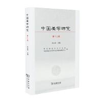 中国美学研究(第12辑) 商务印书馆