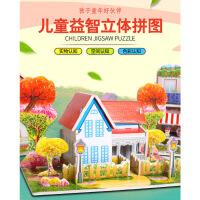 3D立体拼图儿童益智玩具3-6-8岁男孩女孩diy手工纸质房子模型早教