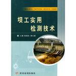 坝工实用检测技术陈建东,黄文鹏黄河水利出版社9787807347521