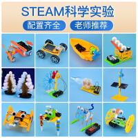 小学生玩转科学实验器材套装儿童科技制作小发明物理玩具手工材料
