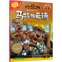 儿童英语自然拼读故事绘本(1)马特与希德