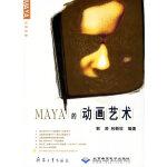 Maya的动画艺术(附光盘)