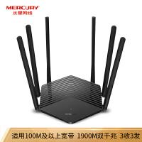 水星双频无线路由器D7 穿墙王家用wifi高速光纤宽带智能5G信号放大扩展器四天线薄荷路由