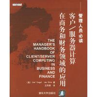 客户服务器计算在商务和财务领域的应用(管理人员必读) (美)西格尔(Siegel,J.),(美)希姆,王华胜 9787