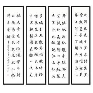 中国书法家协会会员、中国名人书法家协会理事 张恩亭《沁园春雪四条屏》附合影