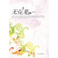 【正版现货】无花果 曹珊 9787507520538 华文出版社
