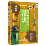 【正版全新直发】自然野趣大观察 昆虫(超值版) 张永仁 9787533550783 福建科技出版社
