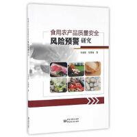 [二手旧书9成新]食用农产品质量安全风险预警研究张星联、张慧媛9787506684545中国标准出版社
