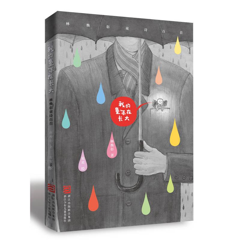 我的童年在长大 林焕彰童诗百首精选 50年锻造100首童诗,一本诗集阅尽童年风景