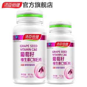 汤臣倍健葡萄籽维生素C加E90片+葡萄籽30片 含原花青素 抗氧化